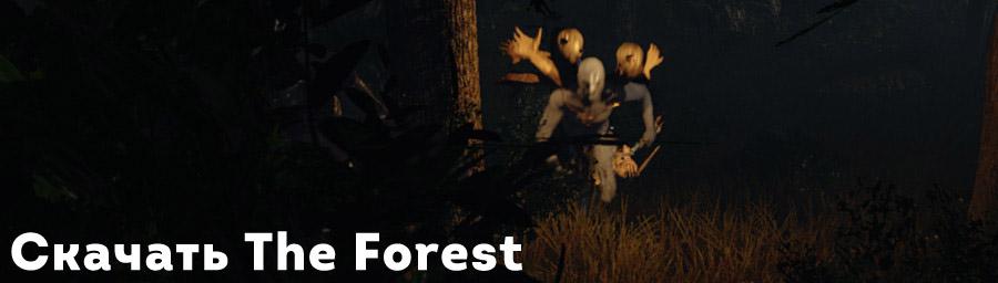 Скачать The Forest