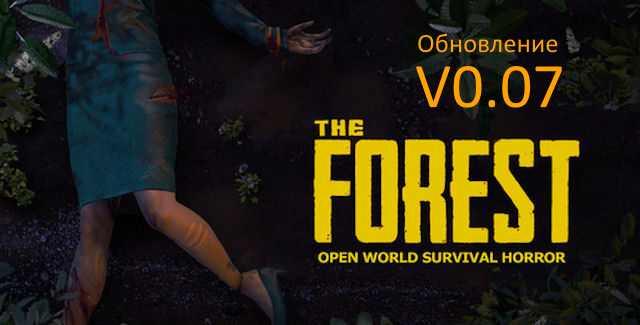the-forest-gamev.007_obnovlenie