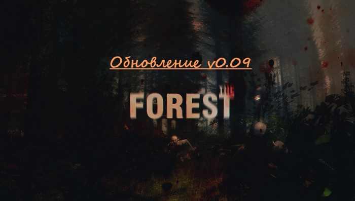 obnovlenie_igri_the_forest_009