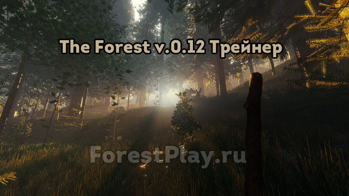 theforest_трейнер012