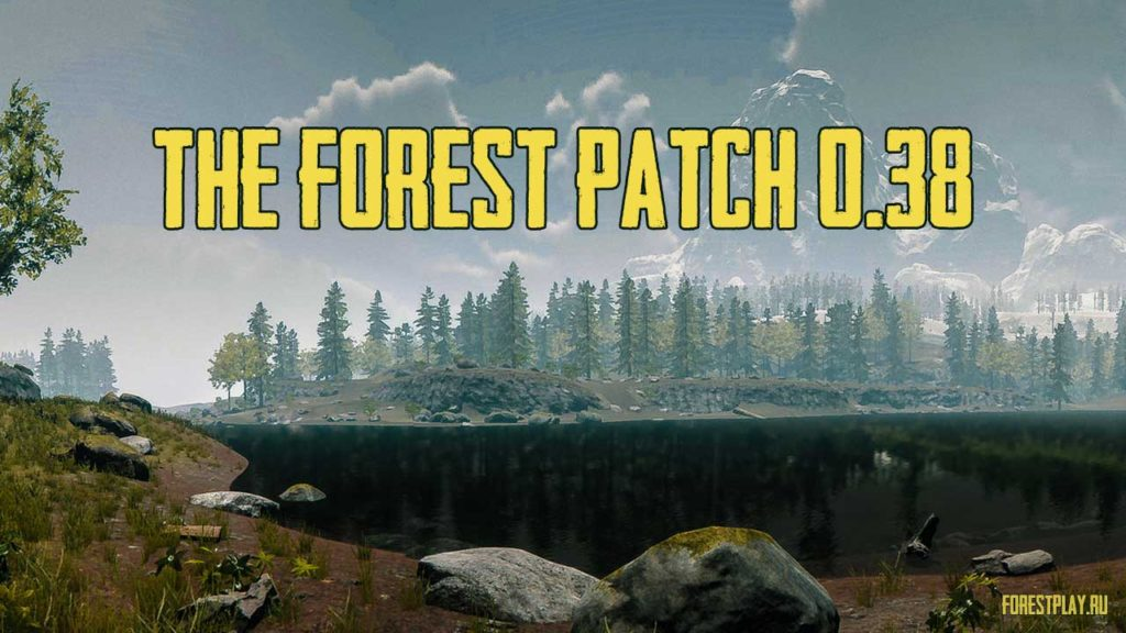 theforest0.38