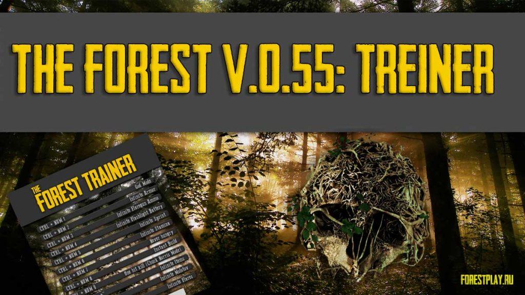 скачать трейнер на the forest 0 55 b