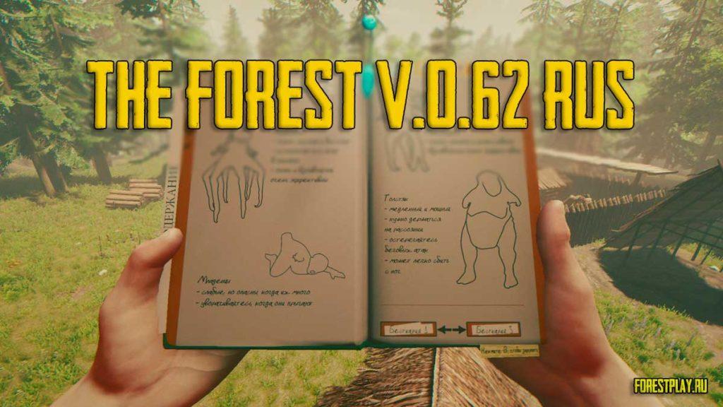 Скачать моды на the forest 0 04